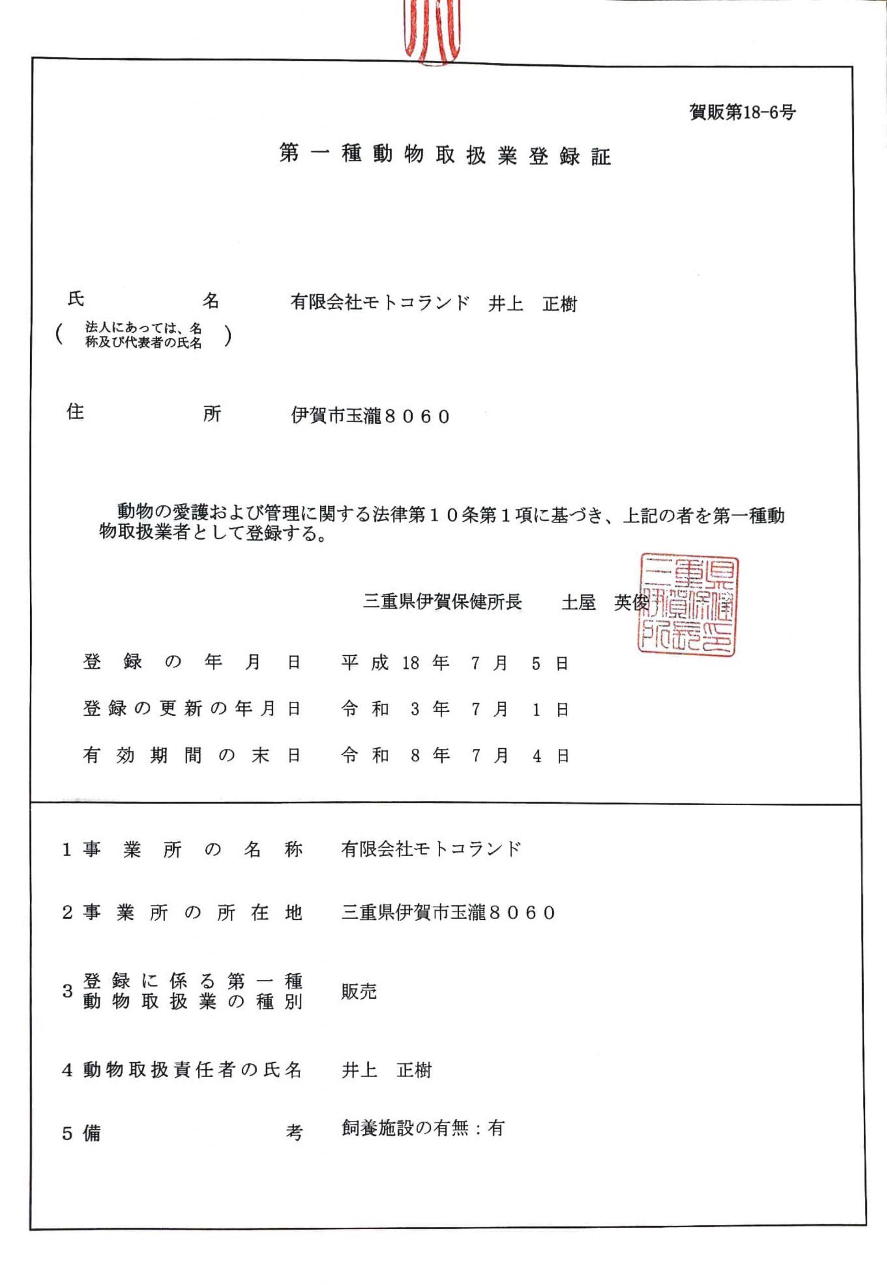 第一種動物取扱登録証